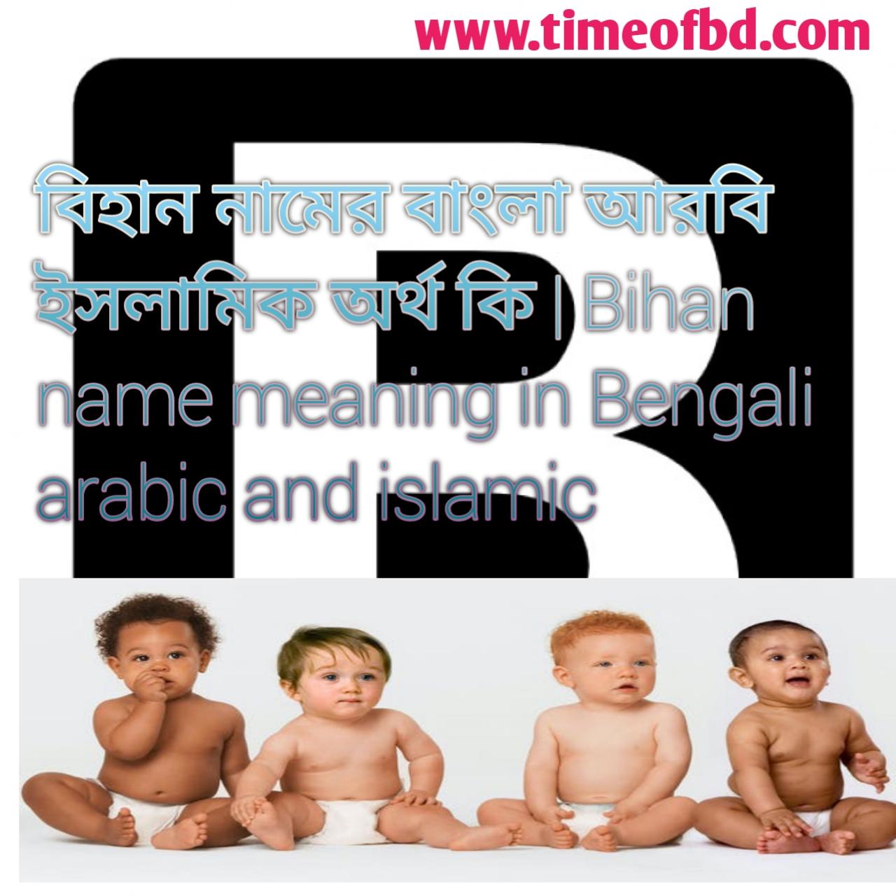 বিহান নামের অর্থ কি, বিহান নামের বাংলা অর্থ কি, বিহান নামের ইসলামিক অর্থ কি, Bihan name meaning in Bengali, বিহান কি ইসলামিক নাম,