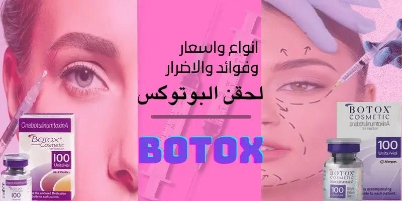 فوائد واضرار حقن البوتكس او البوتوكس Botox