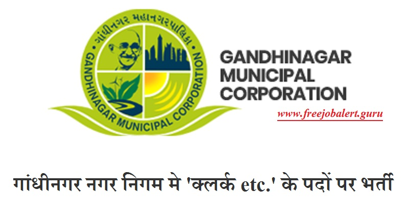 Gandhinagar Municipal Recruitment 2018