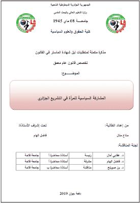 مذكرة ماستر: المشاركة السياسية للمرأة في التشريع الجزائري PDF