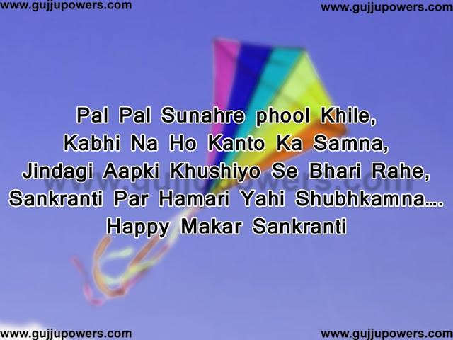 makar sankranti lines in hindi
