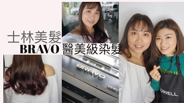 [士林美髮] Bravo髮廊設計師Yuki打造醫美級染髮,無阿摩尼亞染髮同時兼顧護髮!