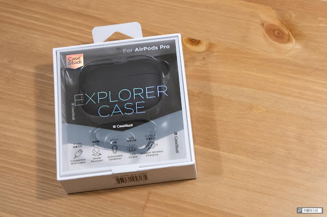 【開箱】AirPods Pro 貼身侍衛,CaseStudi Explorer 系列充電盒保護殼 - 沒有過度華麗的外包裝,但盒裝還是很有精神