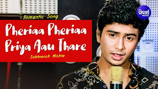 Pheriaa Pheriaa Priya Aau Thare  Lyrics- Romantic Song | Studio Version | Sidharth Music