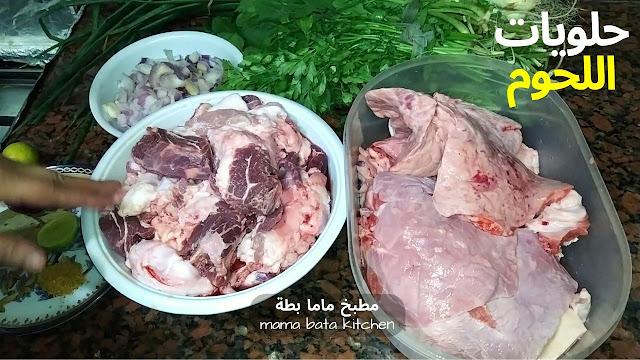 """طريقة عمل حلويات اللحوم """"السمين"""" فى المنزل"""