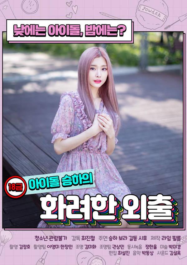 R-Rated Idol Seung-ha's Fancy Walk 금 아이돌 승하의 화려한 외출 Full Korea 18+ Adult Movie Online Free