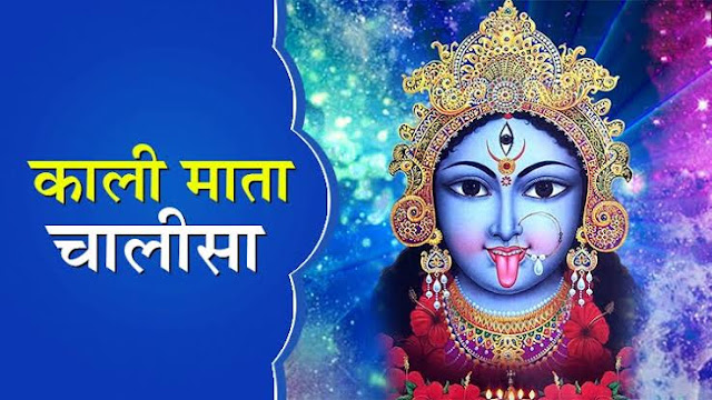 Maha Kali Chalisa,Kali chalisa Chalisa in Hindi,Shri Kali Chalisa, Kali Mata Chalisa in Hindi text ,kali chalisa original,maa bhadrakali chalisa