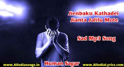 Jienbaku Kathadei Jianta Jalilu Mote (Human Sagar)-www.AllodiaSongs.in