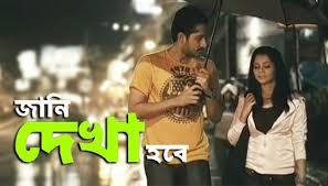 Jani Dekha Hobe (জানি দেখা হবে) Lyrics in  Bengali-Jani Dekha Hobe