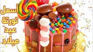 اجمل تورتة عيد ميلاد  ل هبة ابو الخير/ حلويات