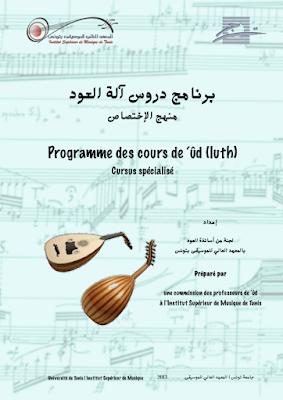 تحميل كتاب برنامج دروس آلة العود منهج الإختصاص إعداد لجنة من أساتذة العود بالمعهد العالي للموسيقى بتونس