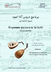 تحميل وقراءة كتاب برنامج دروس آلة العود منهج الإختصاص إعداد لجنة من أساتذة العود بالمعهد العالي للموسيقى بتونس