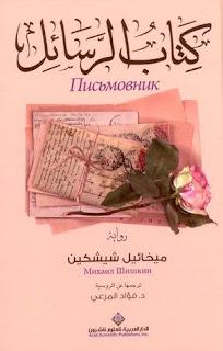 كتاب الرسائل لميخائيل شيشكين