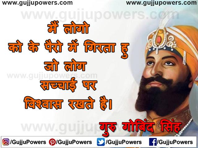 guru gobind singh birthday quotes