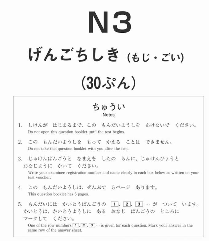 N3MẪU_JLPT2019語彙TỪ VỰNG