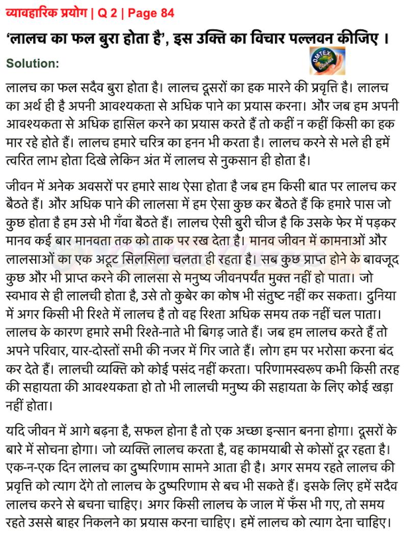 Chapter 14: पल्लवन Balbharati solutions for Hindi - Yuvakbharati 12th Standard HSC Maharashtra State Board chapter 14 - पल्लवन [Latest edition]