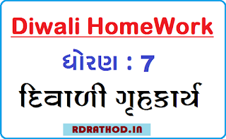 Diwali Vacation Homework std 7