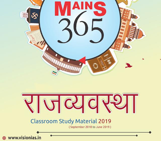 VISION IAS Mains 365 Polity 2019 in Hindi