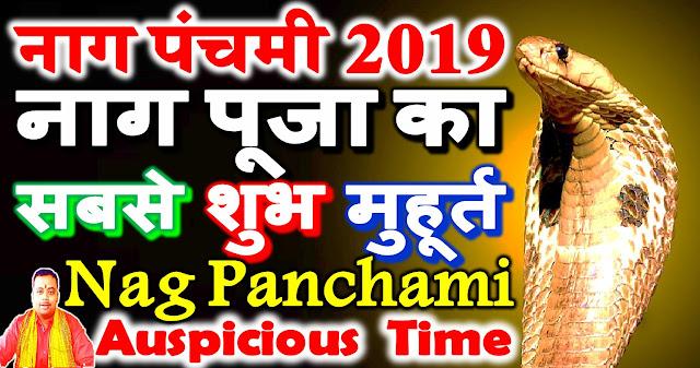 nag panchami 2019