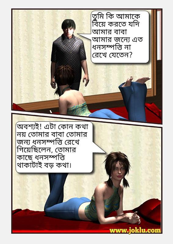 Married couple Bengali joke