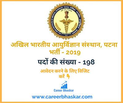 AIIMS Patna Recruitment (अखिल भारतीय आयुर्विज्ञान संस्थान, पटना भर्ती)