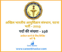 https://www.careerbhaskar.com/2019/06/aiims-patna-recruitment.html