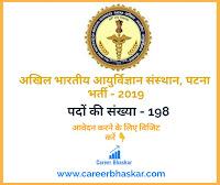 https://www.careerbhaskar.com/2019/06/aiims-patna-recruitment.html