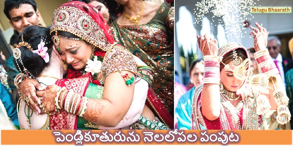 pelli-kuturrini-pamputa-mariyu-pelli-petti-ante-yemiti-marriage-box-telugu