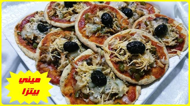 أروع ميني بيتزا تم تحضيرها بعجينة خاصة مع حشوة بسيطة و لذيذة