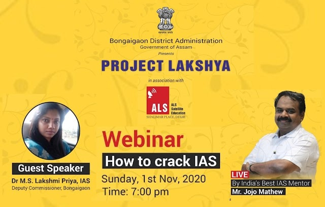 IAS Coaching at Bongaigaon under the banner of PROJECT LAKSHYA by District Administration