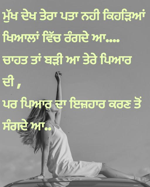 punjabi love shayari image