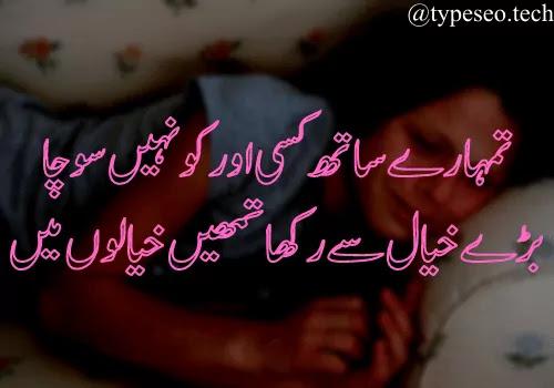 poetry in urdu 2 lines about life
