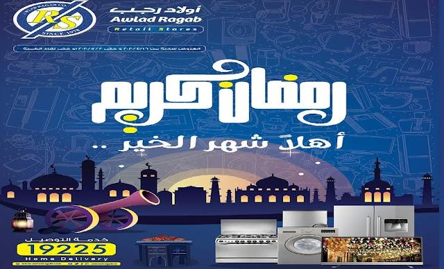 عروض اولاد رجب رمضان من 16 ابريل حتى 2 مايو 2020 اجهزه كهربائية ومنزلية