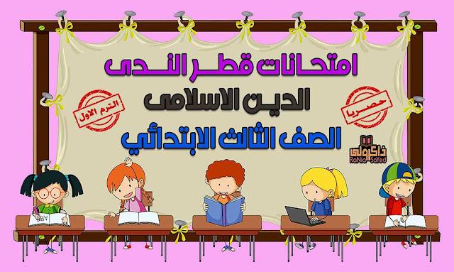 حصريا امتحانات قطر الندى في الدين الاسلامي للصف الثالث الابتدائي الترم الاول
