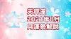 天秤座-2021年8月運勢解說