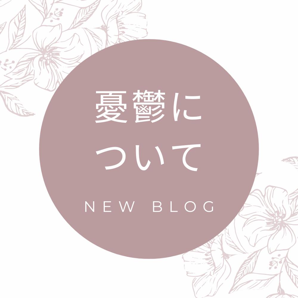 【開運】憂鬱な心の磨き方の処方箋