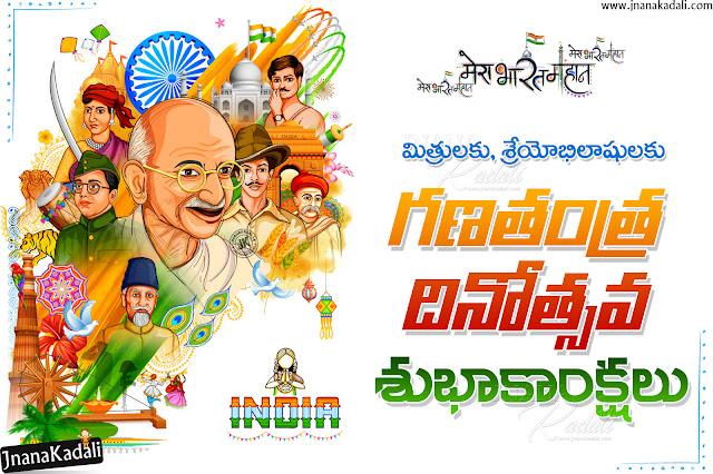 happy republic day greetings in telugu, telugu republic day images greetings