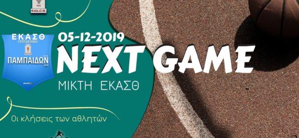 Αύριο το παιχνίδι της μικτής ΕΚΑΣΘ αγοριών (γεννημένων το 2006) με τον Αστέρα Πλαγιαρίου