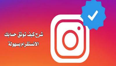 طرق توثيق حسابك على انستقرام Instagram بخطوات بسيطة