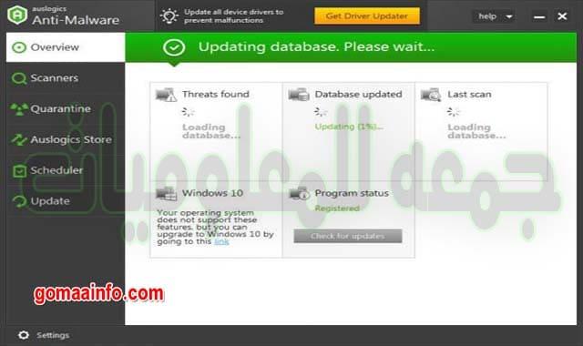 تحميل برنامج الحماية من فيروسات المالوير | Auslogics Anti-Malware 1.21.0.4