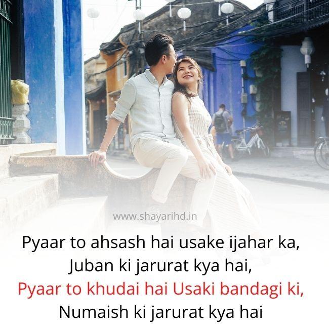Best Romantic Shayari In English