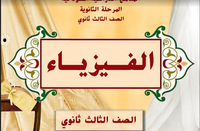 أقوي مذكرة مراجعة مادة الفيزياء #الشهادة_السودانية 2020