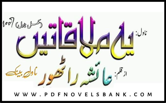 Ye Mulaqatain Novel by Ayesha Rathor Complete Pdf Download