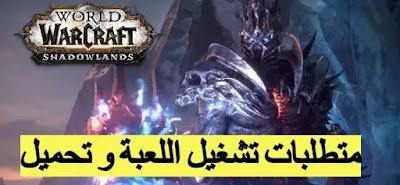 متطلبات تشغيل لعبة  World of Warcraft: Shadowlands , تحميل مجانا