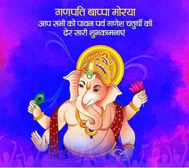 Ganesh chaturthi 2020   हर्षोल्लास से मनाई जा रही देशभर में गणेश चतुर्थी। Today breaking news hindi