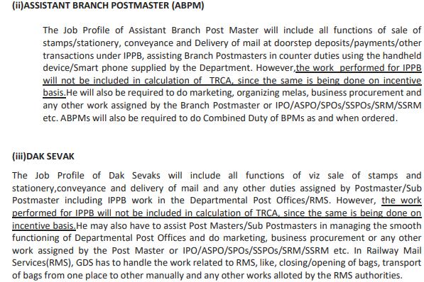 UP Postal Circle GDS Online form 2020