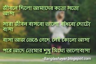 sad bengali sms for girlfriend, bangla sad sms kobita, bangla heart touching sad sms, bangla sad status for fb, bangla breakup sms