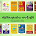 Name of best selling Gujarat-Hindi & English books(With PDF)