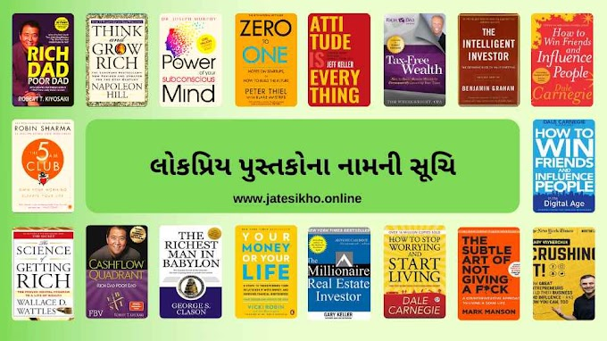 Name of best selling Gujarat-Hindi & English books(With PDF)