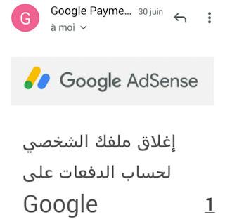 الحل النهائي لمشكلة لديك حساب آخر في جوجل أدسنس